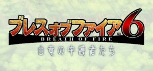 Breath of Fire 6 akan Dirilis Musim Panas 2014