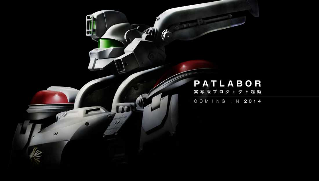 patlabor-next-generation-fi