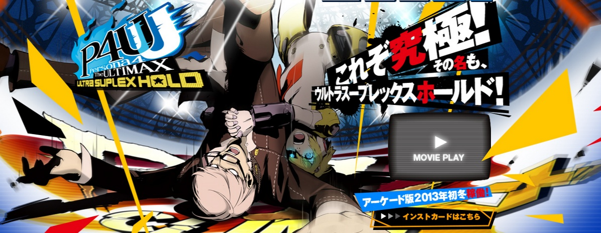 Website Persona 4 : The Ultimax Ultra Suplex Hold Dibuka