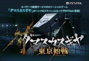 Arc System Works Membawa Mobile Game Damascus Gear ke PS Vita
