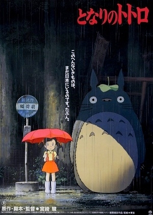 survey-96-of-japanese-people-have-watched-a-hayao-miyazaki-film9
