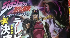 Anime JoJo's Bizarre Adventure Part 3 Telah Dikonfirmasi!