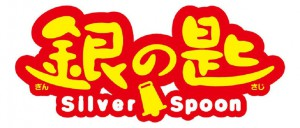 "Trailer Live Action ""Silver Spoon"" Ditayangkan"