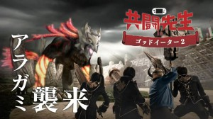 Kyoutou-Sensei Memimpin di Iklan God Eater 2