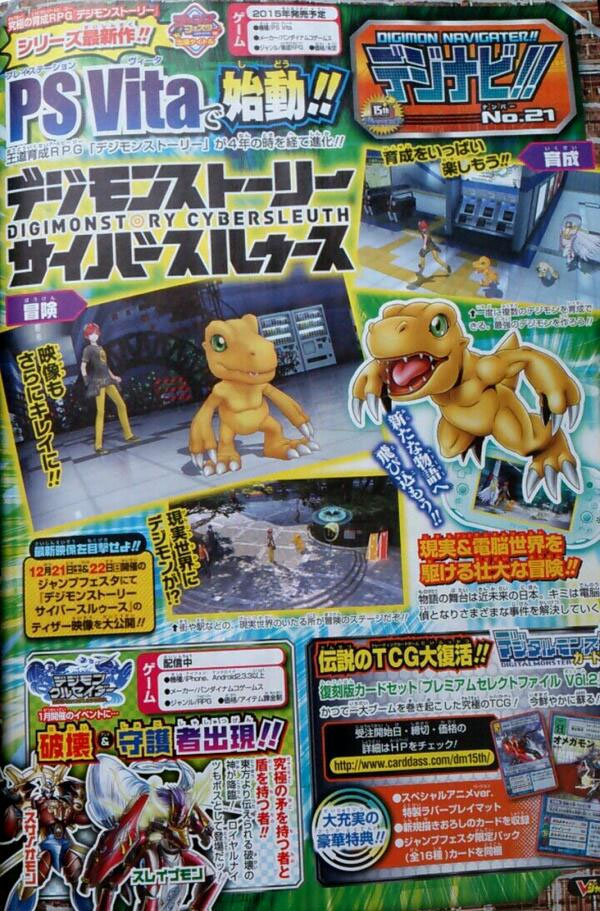 Digimon-Story-Cyber-Sleuth-Announce-Scan