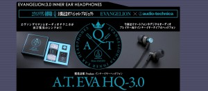 A.T. EVA HQ – 3.0 : Earphone Kolaborasi Evangelion X Audio-Technika