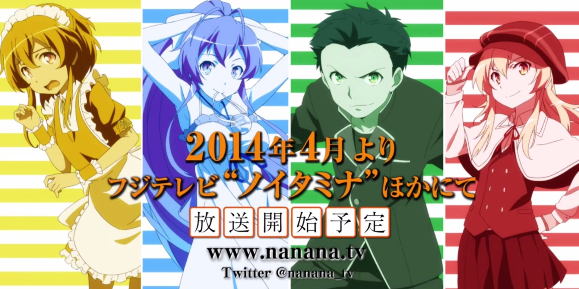 Ryugajo Nanana no Maizoukin, Anime Baru NoitaminA April 2014