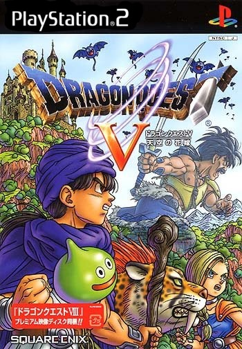 dq5ps2_front