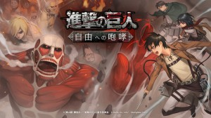 DeNA Umumkan Game Shingeki no Kyojin - Roar to Freedom
