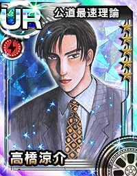 Initial D PSO side chara (3)