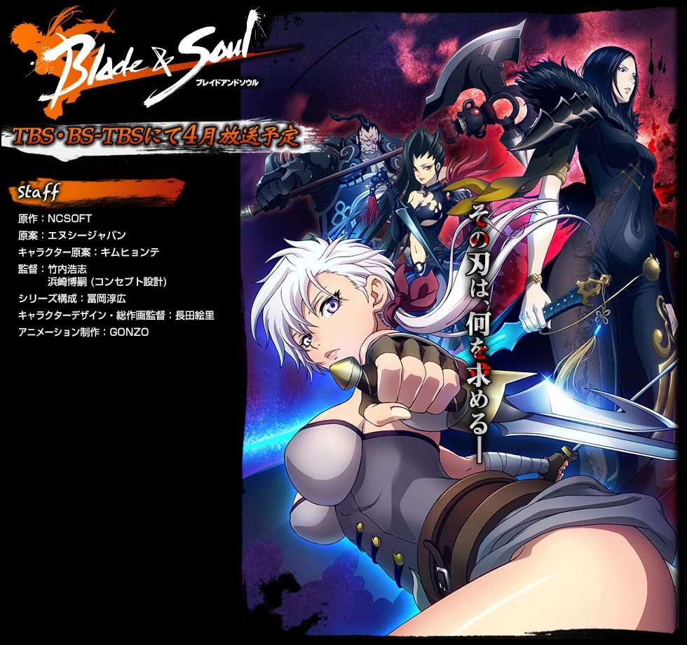 blade-and-sould-anime-character003 (3)