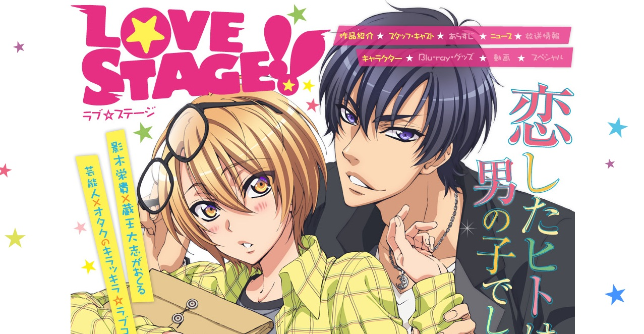 lovestage-anime-fi