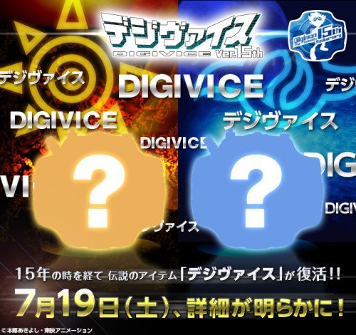 Digivice limited 15th anniv