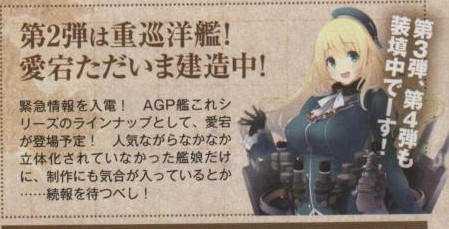 atago AGP announcement