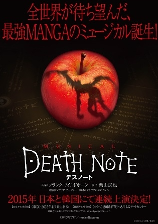 death note musical light actor (2)