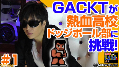 gackt nestle game center (2)