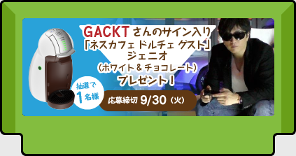 gackt nestle game center