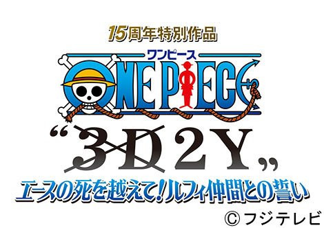 one piece tv spesial 3d2y
