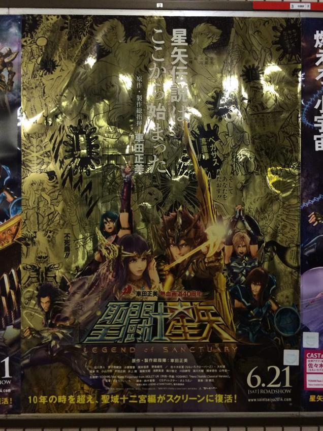 saintseiyaposterlimited-2