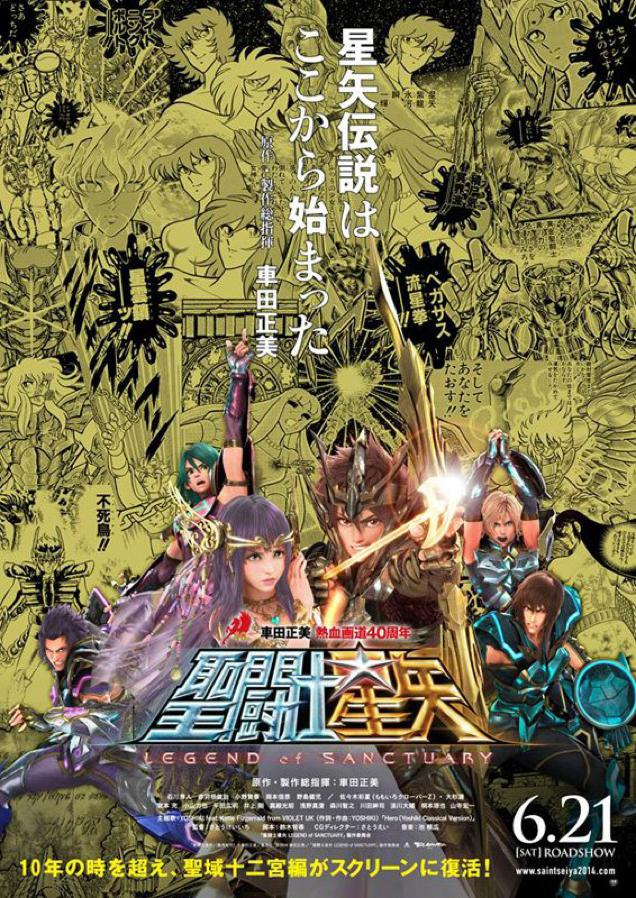 saintseiyaposterlimited