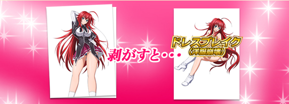 DXD new game campaign dress break