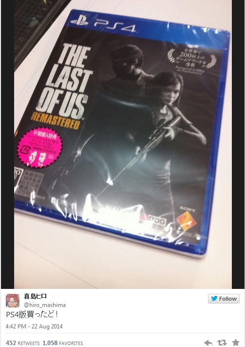 Hiro Mashima PS4 Last of Us (4)