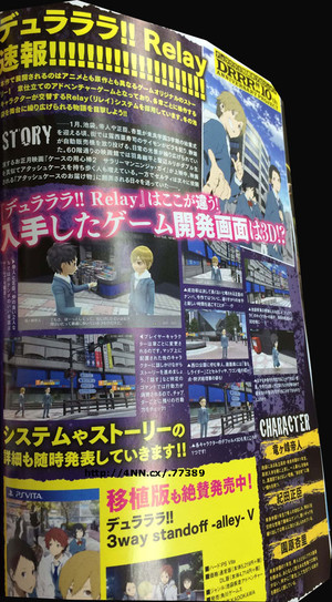 durarara relay new game