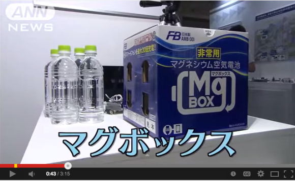 MG box battery air
