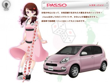 Shanago Collection mobil musume (7)