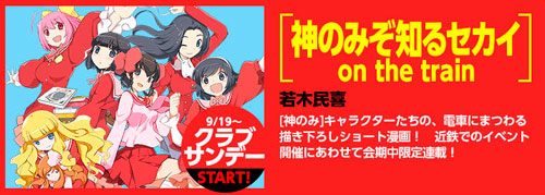 kaminomi on the train manga baru (2)