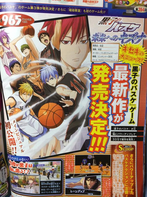 kurobas new 3ds game (2)