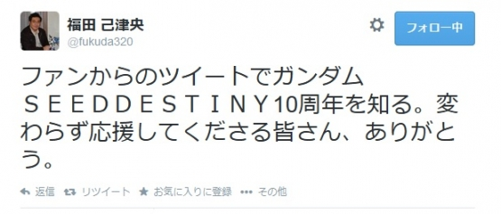 seeddestiny10th
