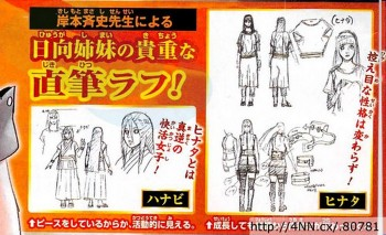Naruto movie new sketch hinata (2)