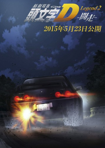 initial d legend 2 racer key visual dan judul