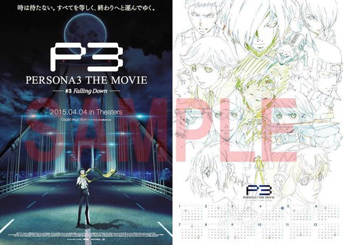persona 3 movie ada ryouji