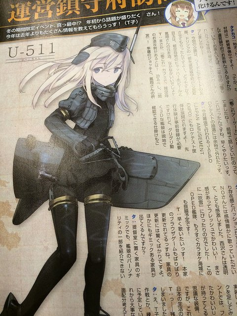 U511 masuk kantai collection