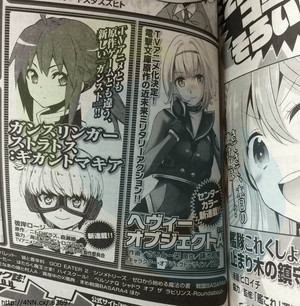 heavy object A manga 2015 (2)