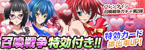 hs dxd new fight kartu valentine
