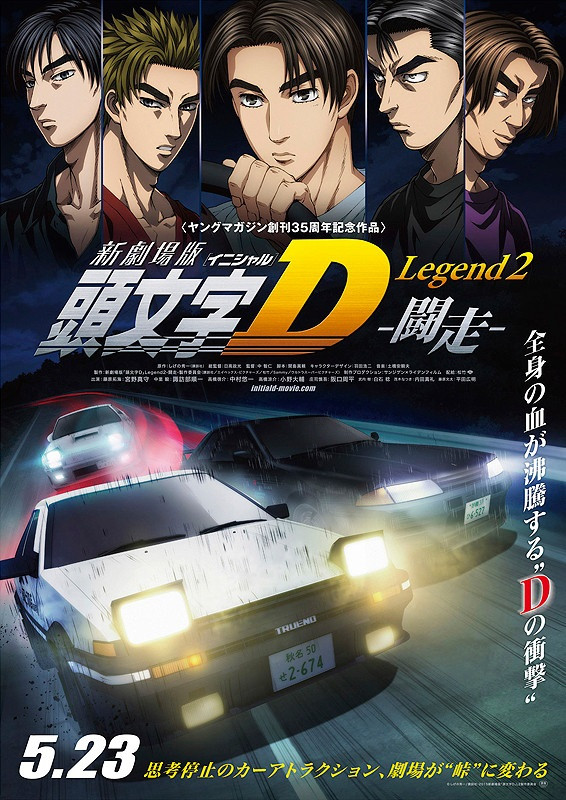 initial d movie 2 tousou teaser (2)