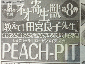 peach pit membuat one shot parasyte (2)