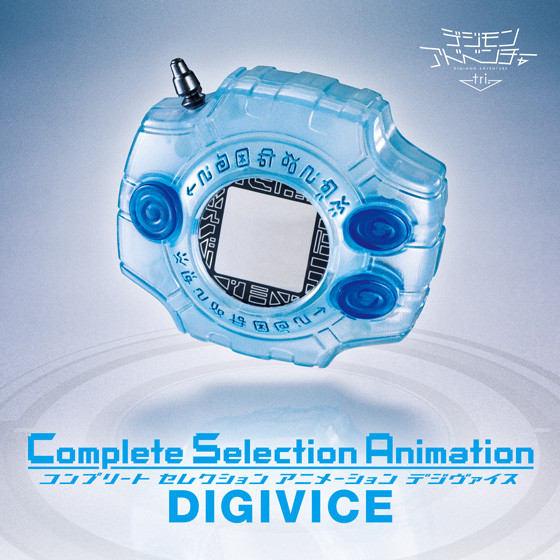 JOI - complete selection digivice (3)