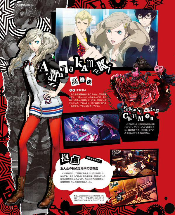 persona-5-famiscan-ann