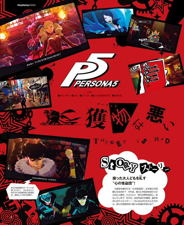 persona-5-famiscan-front