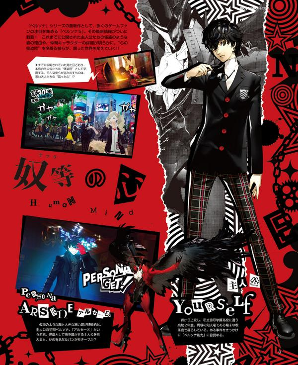 persona-5-famiscan-prot