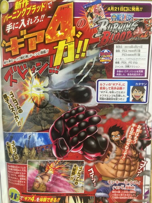 one-piece-burning-blood-tanggal-rilis