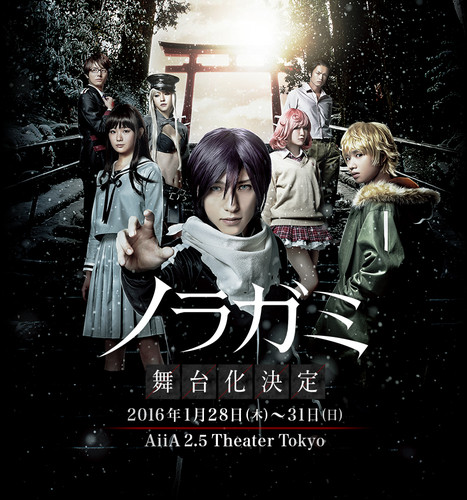 stage noragami (2)
