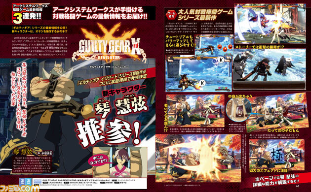 guilty-gear-xrd-revelator-kum-haehyun