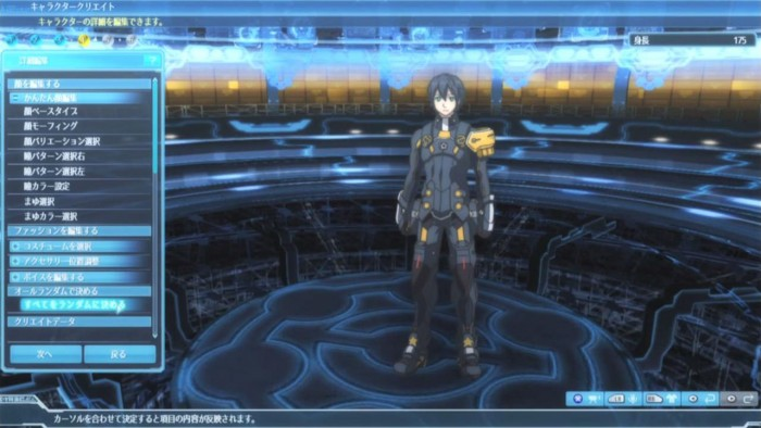 JOI - 3 eps rule phantasy star online (4)