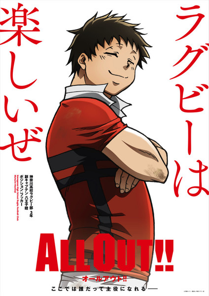 JOI - pria berotot main rugby di anime all out (6)