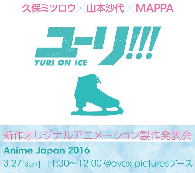 JOI - yuri on ice anime baru (3)